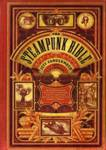 Steampunk Bible: An Illustrated Guide to Imaginary Airshipsetc. Chambers, S. J.; VanderMeer, Jeff